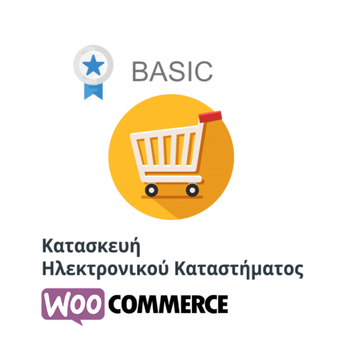 Kataskevi E Shop Κατασκευή E-Shop Basic